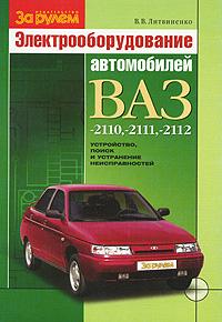 В. В. Литвиненко Электрооборудование автомобилей ВАЗ-2110, -2111, -2112 ваз 2110 2111 2112 с двигателями 1 5 1 5i и 1 6 устройство обслуживание диагностика ремонт