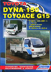 Toyota Dyna 150, Toyoace G15. Модели 1995-2001 гг. выпуска. Устройство, техническое обслуживание и ремонт toyota crown crown majesta модели 1999 2004 гг выпуска toyota aristo lexus gs300 модели 1997 руководство по ремонту и техническому обслуживанию
