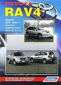 Toyota RAV 4. Модели 2000-2005 гг. выпуска с двигателем 1AZ-FE (2,0 л). Устройство, техническое обслуживание и ремонт