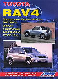 Toyota RAV 4. Праворульные модели 2WD & 4WD 2000-2005 гг. выпуска с двигателями 1AZ-FSE (2,0 л D-4), 12Z-FE (1,8 л). Устройство, техническое обслуживание и ремонт toyota rav 4 модели 1994 2000гг выпуска руководство по ремонту и техническому обслуживанию