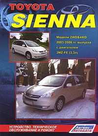 Toyota Sienna. Модели 2WD & 4WD 2003-2006 гг. выпуска с двигателем 3MZ-FE (3,3 л). Устройство, техническое обслуживание и ремонт toyota caldina модели 2wd