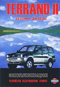 Nissan Terrano II, Ford Maverick. Модели выпуска с 1993 г. с бензиновыми и дизельными двигателями. Руководство по эксплуатации, устройство, техническое обслуживание, ремонт ford escape maverick mazda tribute с 2000 г руководство по эксплуатации ремонту и техническому обслуживанию