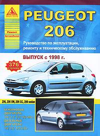 Автомобили Peugeot 206. Руководство по эксплуатации, ремонту и техническому обслуживанию