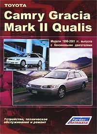 Toyota Camry Gracia / Mark II Qualis 1996-2001 гг. выпуска. Устройство, техническое обслуживание и ремонт toyota sprinter carib модели 1988 95 гг выпуска с бензиновыми двигателями 4a fe 1 6 л и 4a he 1 6 л руководство по ремонту и техническому обслуживанию