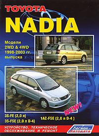Toyota Nadia. Модели 2 WD & 4 WD 1998-2003 гг. выпуска. Устройство, техническое обслуживание и ремонт toyota prius модели 2003 2009 гг выпуска руководство по ремонту и техническому обслуживанию