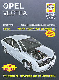 Дж. Мид Opel Vectra 2002-2005. Ремонт и техническое обслуживание