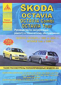 Skoda Octavia / Octavia Combi / Octavia Tour. Руководство по эксплуатации, ремонту и техническому обслуживанию toyota toyoace dyna 200 300 400 модели 1988 2000 годов выпуска с дизельными двигателями руководство по ремонту и техническому обслуживанию