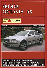 Skoda Octavia II (A5) с 2004 г. выпуска. Руководство по эксплуатации, техническое обслуживание, ремонт и особенности конструкции, электросхемы