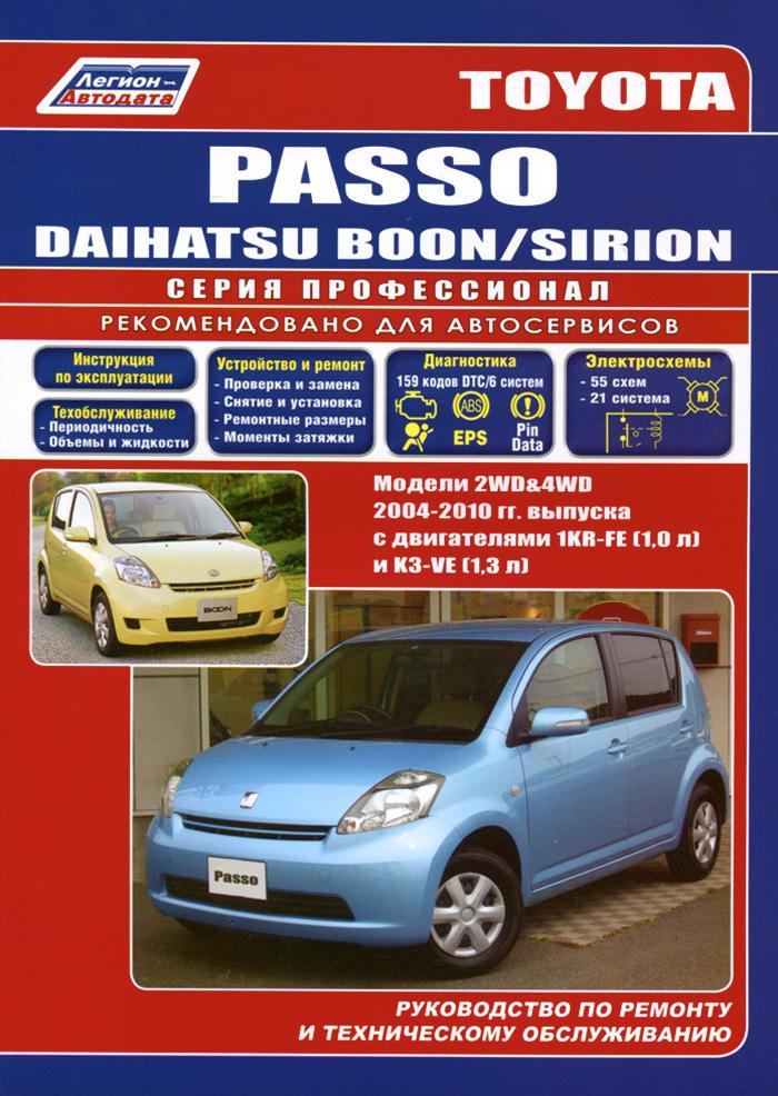 Toyota Passo Daihatsu Boon/Sirion. Модели 2WD & 4WD с 2004 г. выпуска. Руководство по ремонту и техническому обслуживанию toyota caldina модели 2wd