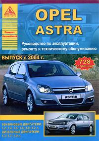 Opel Astra. Руководство по эксплуатации, ремонту и техническому обслуживанию