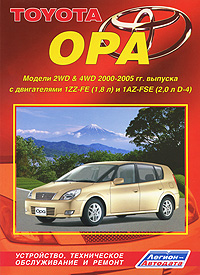 Toyota Opa. Модели 2 WD & 4 WD 2000-2005 г. выпуска. Устройство, техническое обслуживание и ремонт toyota toyoace dyna 200 300 400 модели 1988 2000 годов выпуска с дизельными двигателями руководство по ремонту и техническому обслуживанию