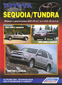 Toyota Sequoia / Tundra. Модели 1999-2007 г. выпуска. Устройство, техническое обслуживание и ремонт toyota toyoace dyna 200 300 400 модели 1988 2000 годов выпуска с дизельными двигателями руководство по ремонту и техническому обслуживанию