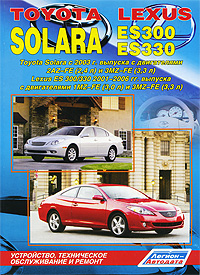 Toyota Solara / Lexus  ES 300/330. Toyota Solara с 2003 г. выпуска с двигателями 2AZ-FE (2,4 л) и 3MZ-FE (3,3 л), Lexus ES 300/330 2001-2006 гг. выпуска с двигателями 1MZ-FE (3,0л) и 3MZ-FE (3,3л). Устройство, техническое обслуживание и ремонт toyota carina модели 1996 2001 гг выпуска с бензиновыми двигателями устройство техническое обслуживание и ремонт