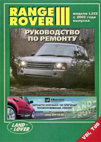 Range Rover 3. Модели L322 с 2002 года выпуска. Руководство по ремонту rover 400 rt с акпп в курске
