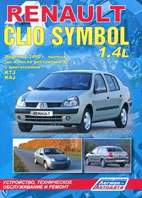 цена на  Renault Clio Symbol. Модели с 2000 г. выпуска (до и после рестайлинга). Устройство, техническое обслуживание и ремонт