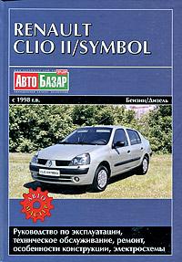 цена на  В. М. Декет Renault Clio 2 / Symbol с 1998 г. в. Руководство по эксплуатации, техническое обслуживание, ремонт и особенности конструкции, электросхемы