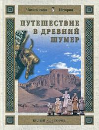Путешествие в Древний Шумер. Наталья Майорова