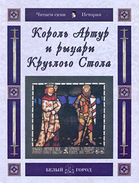 Король Артур и рыцари Круглого Стола. Наталья Майорова