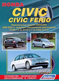 Honda Civic / Civic Ferio. Устройство, техническое обслуживание и ремонт
