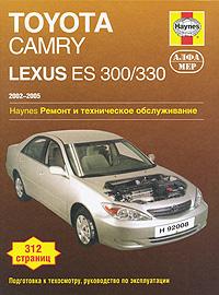 Дж. Сторер и Джон X. Хейнес Toyota Camry, Lexus ES 300/330 2002-2005. Ремонт и техническое обслуживание