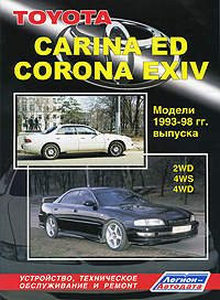 Toyota Carina ED, Corona EXIV. Модели 1993-1998 гг. выпуска. 2WD, 4WS, 4WD. Устройство, техническое обслуживание и ремонт toyota carina e подержанную санкт петербург