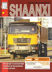 Грузовые автомобили Shaanxi. Инструкция по эксплуатации. Техническое обслуживание. Каталог деталей инструкция по эксплуатации фольксваген пассат b5