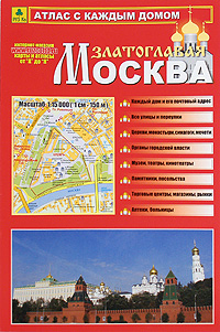 Москва Златоглавая. Атлас с каждым домом г москва ваз 21043