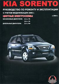 М. Е. Миронов, Н. В. Омелич Kia Sorento с 2003 г. выпуска. Бензиновые двигатели: 3.3, 3.8 л. Дизельные двигатели: 2.5. Руководство по ремонту и эксплуатации. Цветные электросхемы