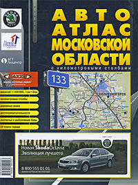 Автоатлас Московской области с километровыми столбами
