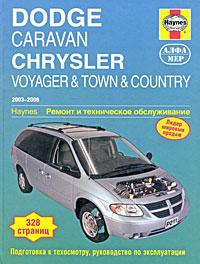 Дж. Вегманн, Дж. Х. Хейнес Dodge Caravan Chrysler Voyager, Town & Country. 2003-2006. Ремонт и техническое обслуживание гамак двухместный туристический voyager