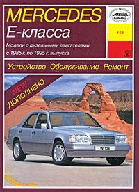 И. А. Карпов Mercedes-Benz E-класса. Устройство. Обслуживание. Ремонт