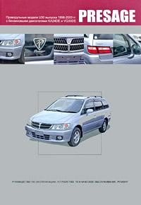 Nissan Presage. Праворульные модели U30 выпуска 1998-2003 гг. с бензиновыми двигателями KA24DE, VQ30DE. Руководство по эксплуатации, устройство, техническое обслуживание, ремонт lexus rx300 модели 1997 2003 гг выпуска устройство техническое обслуживание и ремонт