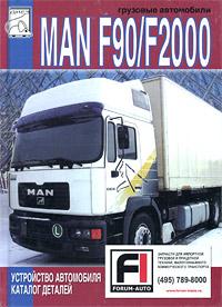 Грузовые автомобили MAN F90/F2000. Устройство автомобиля. Каталог деталей
