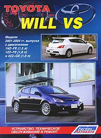 Toyota Will VS. Устройство, техническое обслуживание и ремонт toyota crown crown majesta модели 1999 2004 гг выпуска toyota aristo lexus gs300 модели 1997 руководство по ремонту и техническому обслуживанию