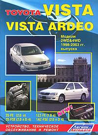 Toyota Vista, Vista Ardeo. Модели 2WD & 4WD 1998-2003 гг. выпуска. Устройство, техническое обслуживание и ремонт lexus rx 300 toyota harrier 1997 2003 гг руководство по ремонту и техническому обслуживанию