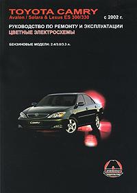 А. К. Калюков Toyota Camry, Avalon, Solara & Lexus ES 300/330 с 2002 г. выпуска. Руководство по ремонту и эксплуатации