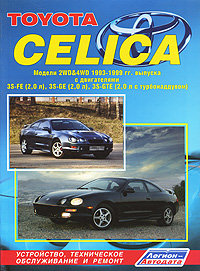 Toyota Celica. Модели 2WD & 4WD 1993-1999 гг. выпуска. Устройство, техническое обслуживание и ремонт toyota sprinter carib модели 1988 95 гг выпуска с бензиновыми двигателями 4a fe 1 6 л и 4a he 1 6 л руководство по ремонту и техническому обслуживанию