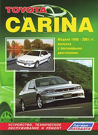 Toyota Carina. Модели 1996-2001 гг. выпуска с бензиновыми двигателями. Устройство, техническое обслуживание и ремонт toyota crown crown majesta модели 1999 2004 гг выпуска toyota aristo lexus gs300 модели 1997 руководство по ремонту и техническому обслуживанию