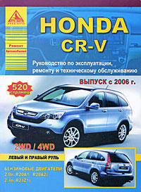 Honda CR-V. Руководство по эксплуатации, ремонту и техническому обслуживанию
