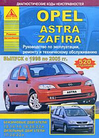 Opel Astra / Zafira. Руководство по эксплуатации, ремонту и техническому обслуживанию