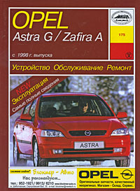 Б. У. Звонаревский Opel Astra G / Zafira A с 1998 г. выпуска. Устройство, обслуживание, ремонт