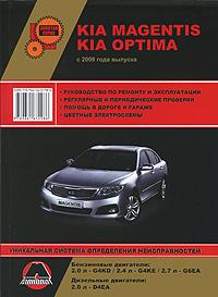 А. В. Омеличев KIA Magentis / Optima с 2009 г. Бензиновые двигатели: 2.0 / 2.4 / 2.7 л. Дизельные двигатели: 2.0 л. Руководство по ремонту и эксплуатации. Цветные электросхемы