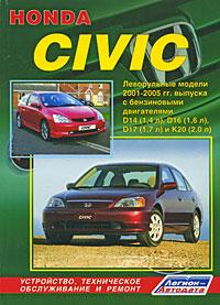 Honda Civic. Леворульные модели 2001-2005 гг. выпуска. Устройство, техническое обслуживание и ремонт lm3uu linear bearings 3mm linear ball bearing bush bushing