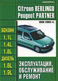 Citroen Berlingo / Peugeot Partner 1996-2005 гг. Эксплуатация, обслуживание и ремонт toyota carina модели 1996 2001 гг выпуска с бензиновыми двигателями устройство техническое обслуживание и ремонт