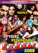 Лучшие музыкальные клипы:  Хиты 2009.  Часть 5 Eros Multimedia Ltd