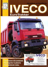 Грузовые автомобили. Iveco EuroTrakker. Техническое обслуживание. Руководство по ремонту. Электрические схемы