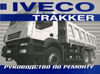 Iveco Trakker. Руководство по ремонту г чехов продам верстак слесарный б у