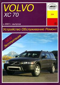 П. Д. Павлов Volvo ХС70. Устройство. Обслуживание. Ремонт. Эксплуатация
