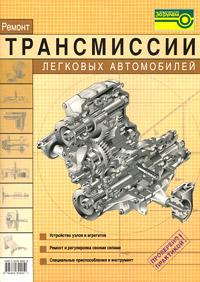 Росс Твег Ремонт трансмиссии легковых автомобилей