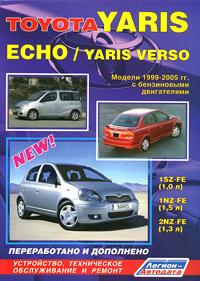 Toyota Yaris / Echo / Yaris Verso. Устройство, техническое обслуживание и ремонт toyota crown crown majesta модели 1999 2004 гг выпуска toyota aristo lexus gs300 модели 1997 руководство по ремонту и техническому обслуживанию